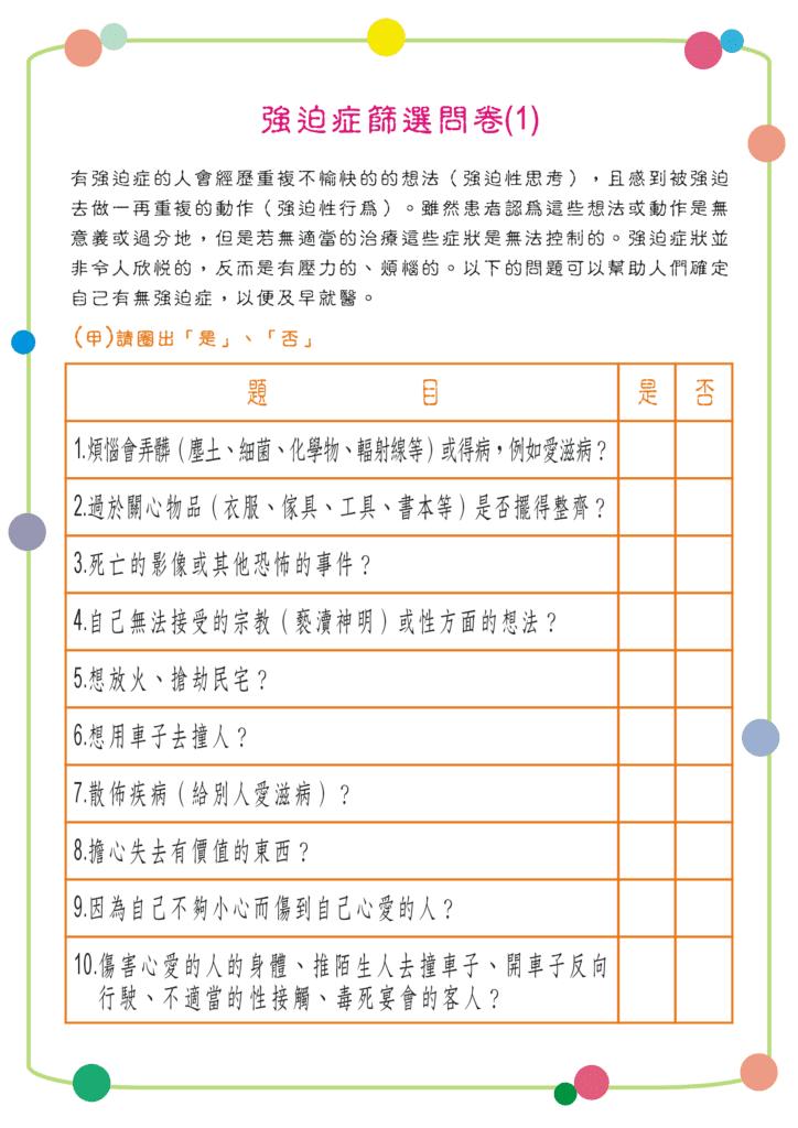 高雄仁武身心診所強迫症篩選問卷
