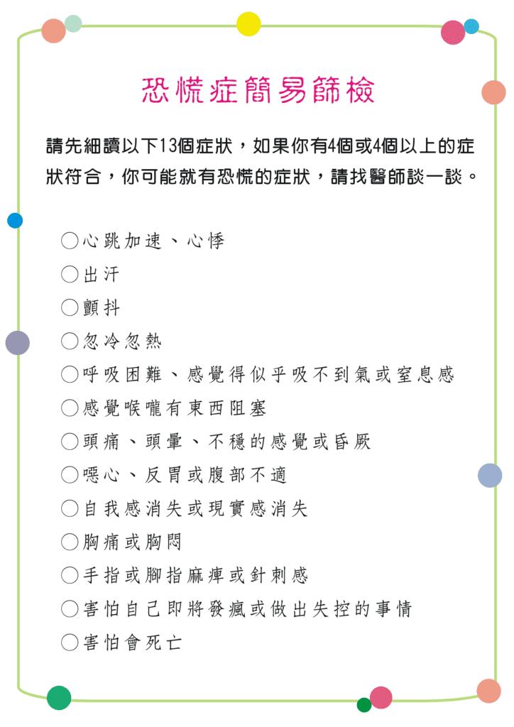 高雄仁武身心診所恐慌症簡易篩檢
