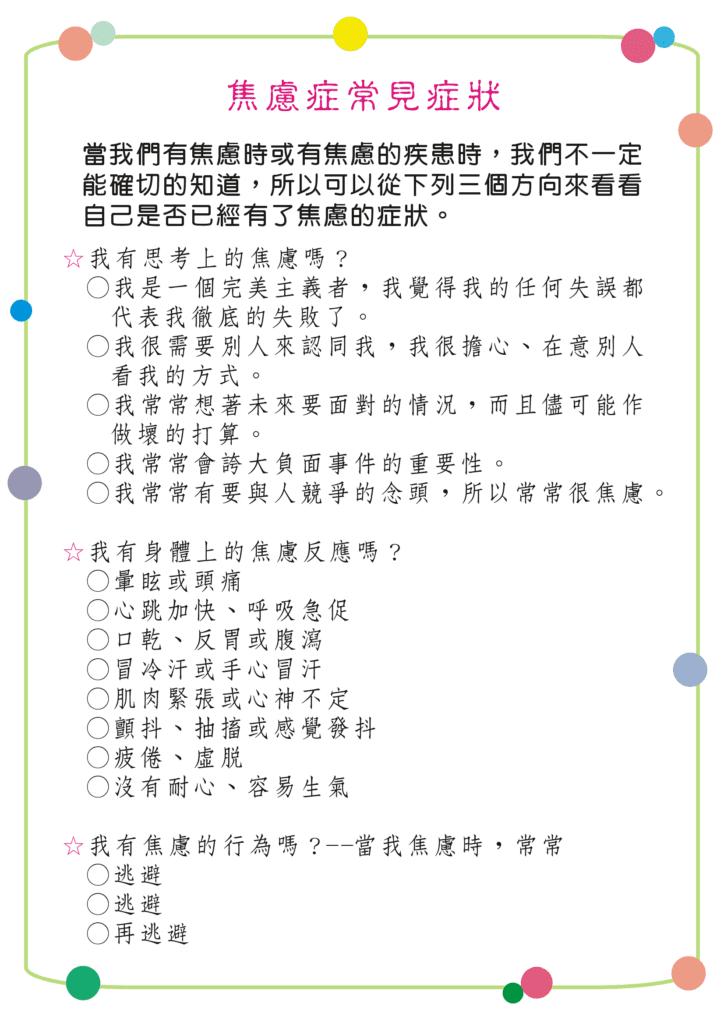 高雄仁武身心診所焦慮症常見症狀